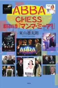ABBA,CHESS,MM表紙