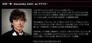 20150919ishii