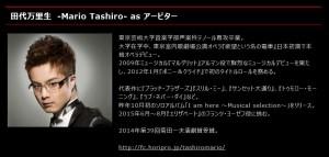 20150919tashiro