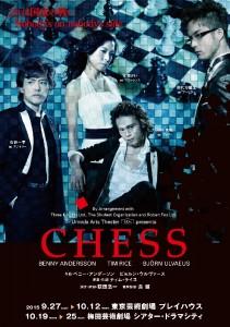 CHESS2015ri-fu