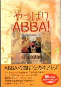 20160610abba本1
